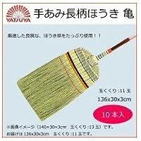 八ツ矢工業(YATSUYA) 手あみ長柄ほうき 亀×10本 19016 1065006