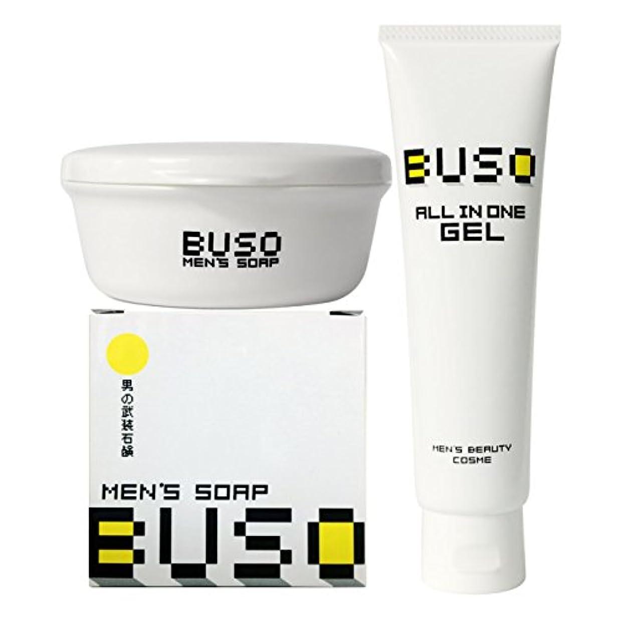 告発支出損傷BUSO 艶美肌3点セット (メンズソープ1個&ソープケース1個&オールインワンジェル1本)