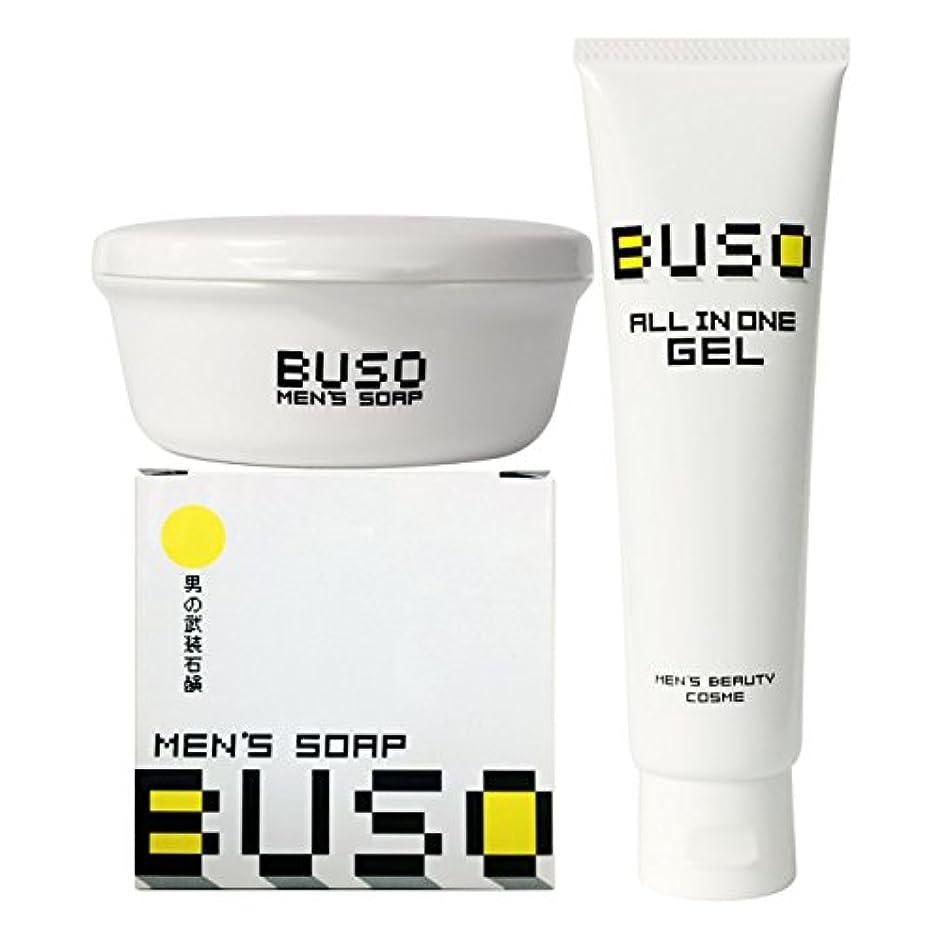異なる薬局オプションBUSO 艶美肌3点セット (メンズソープ1個&ソープケース1個&オールインワンジェル1本)