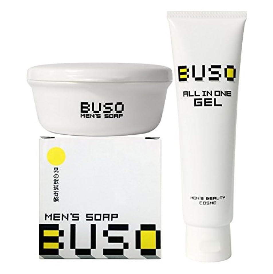 バックメンター彫刻BUSO 艶美肌3点セット (メンズソープ1個&ソープケース1個&オールインワンジェル1本)