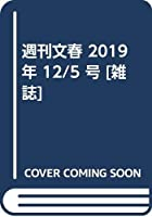 週刊文春 2019年12/5号