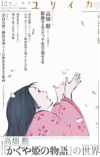 ユリイカ 2013年12月号 特集=高畑勲「かぐや姫の物語」の世界