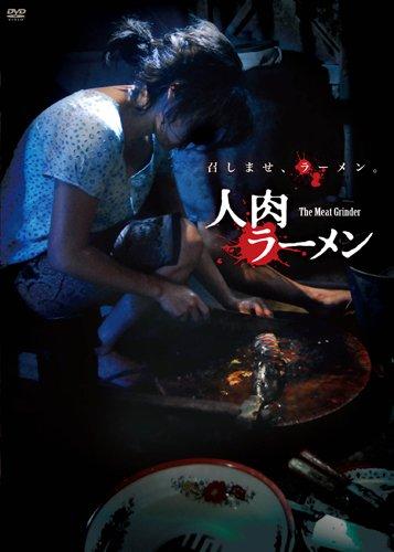 人肉ラーメン [DVD]