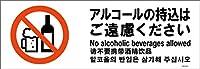 標識スクエア「 アルコール持込ご遠慮 」ヨコ・大【プレート看板】400×138mm CTK2201 2枚組