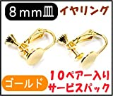 【アクセサリーパーツ・金具】8mm皿イヤリング・金色ゴールドカラー 10ペアー入りサービスパック! 貼り付けタイプ
