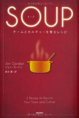 SOUP―チームとカルチャーを育むレシピの詳細を見る