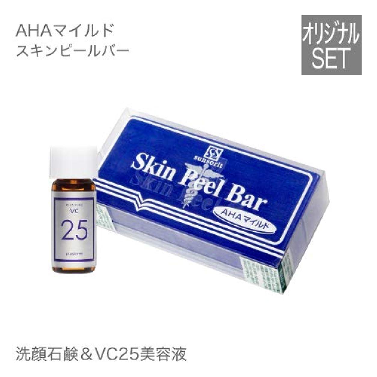 ハック不運拮抗サンソリット スキンピールバー AHAマイルド + ピュア ビタミンC 美容液 プラスキレイ プラスピュアVC25 ミニ