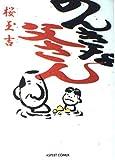 のんきな父さん / 桜 玉吉 のシリーズ情報を見る