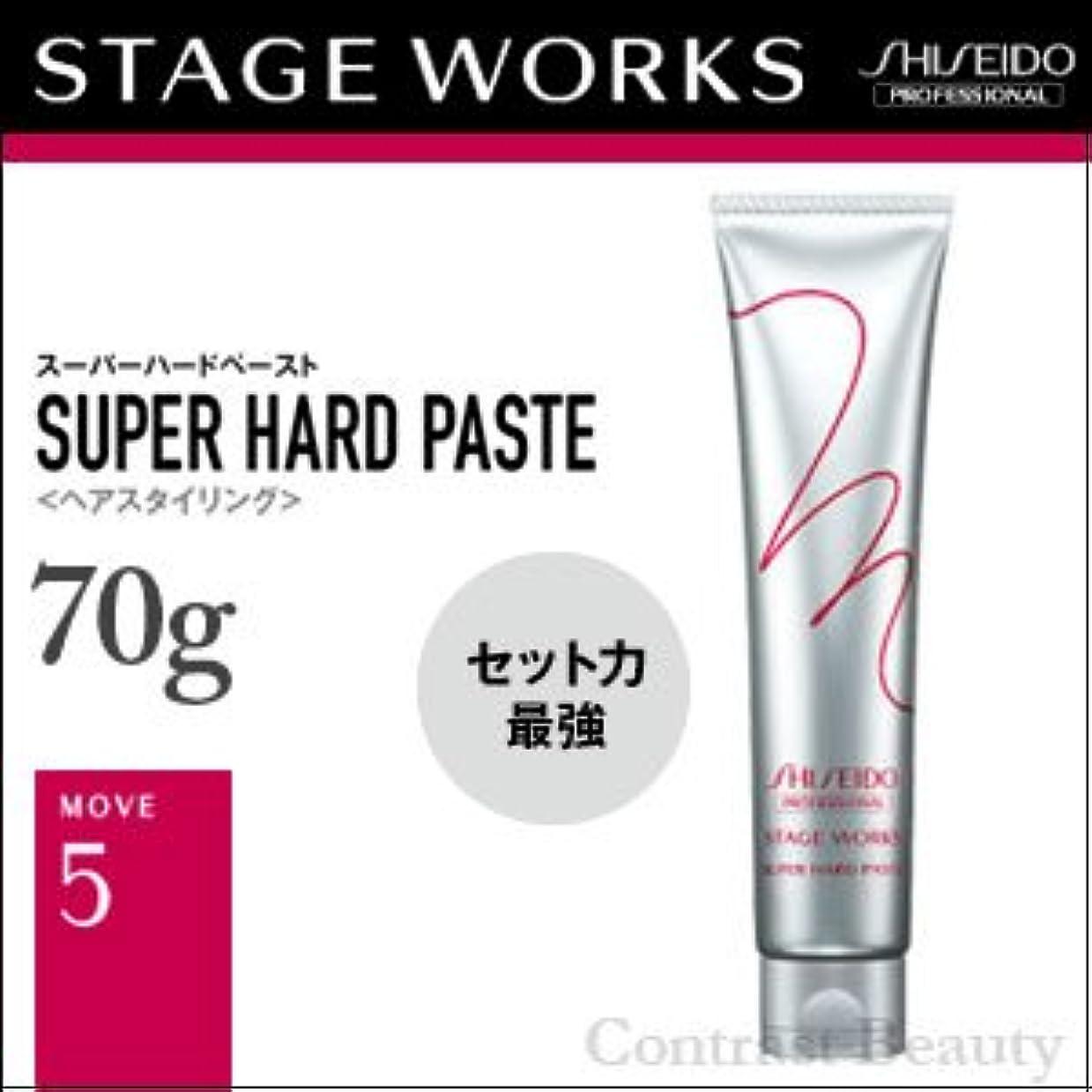 神経早熟担保【x2個セット】 資生堂 ステージワークス ムーブ5 スーパーハードペースト 70g