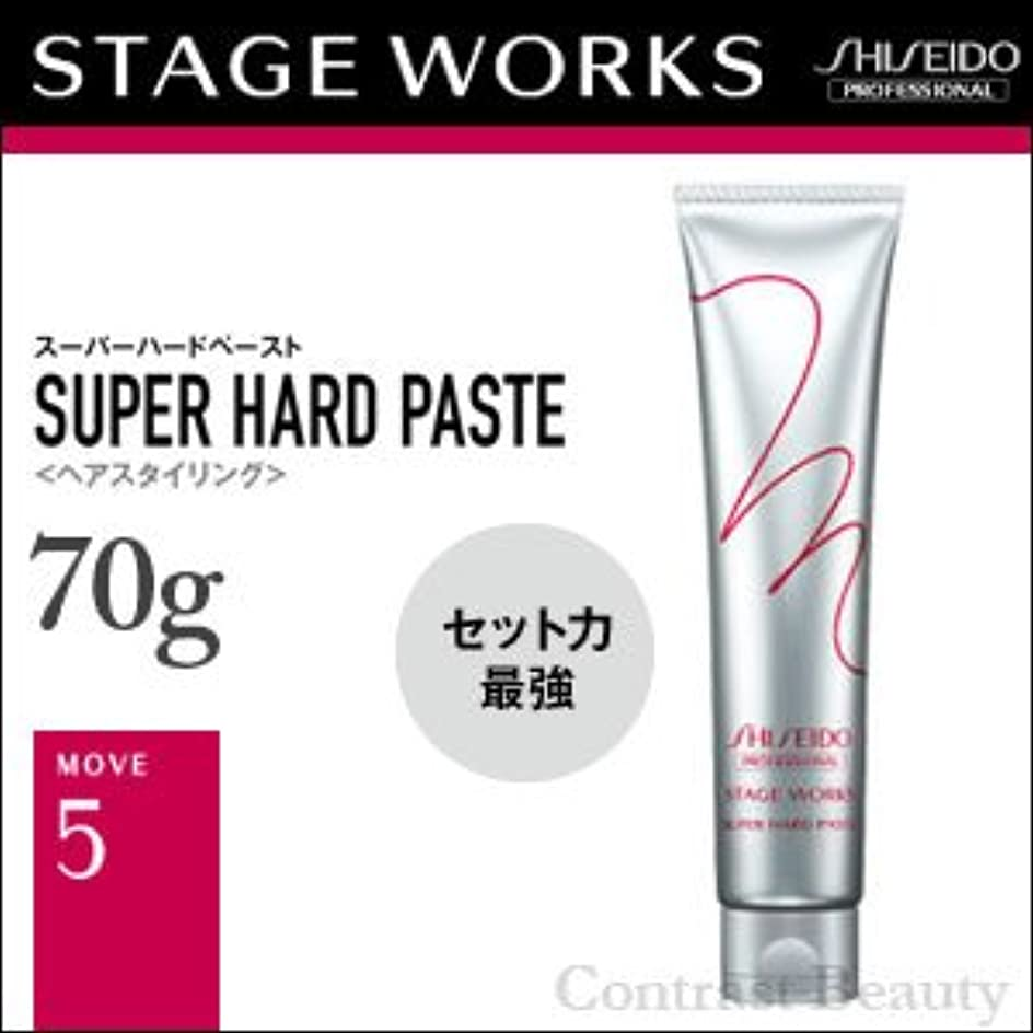 【x3個セット】 資生堂 ステージワークス ムーブ5 スーパーハードペースト 70g