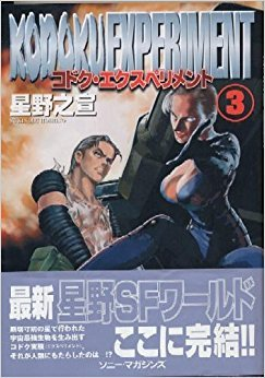 コドク・エクスペリメント 3 (バーズコミックスデラックス)の詳細を見る