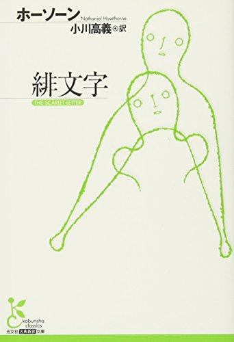 緋文字 (光文社古典新訳文庫)(9784334752675)