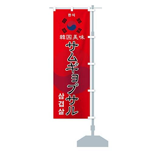 サムギョプサル のぼり旗 サイズ選べます(ジャンボ90x270cm 右チチ)