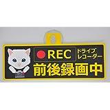 犬、猫イラスト ドライブレコーダー UV加工 ステッカー 吸盤タイプ