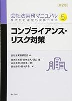 会社法実務マニュアル 第2版 第5巻 ガバナンス・コンプライアンス