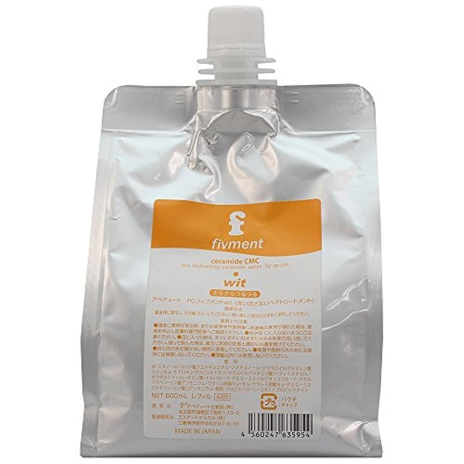 大破容器タヒチアペティート化粧品 PCフィブメント wit(ウィット)600ml(レフィル)