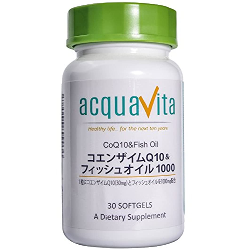 明快不要文房具Acqua vita(アクアヴィータ)コエンザイムQ10&フィッシュオイル1000 30粒