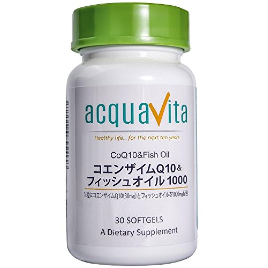 滑り台退化する艶Acqua vita(アクアヴィータ)コエンザイムQ10&フィッシュオイル1000 30粒