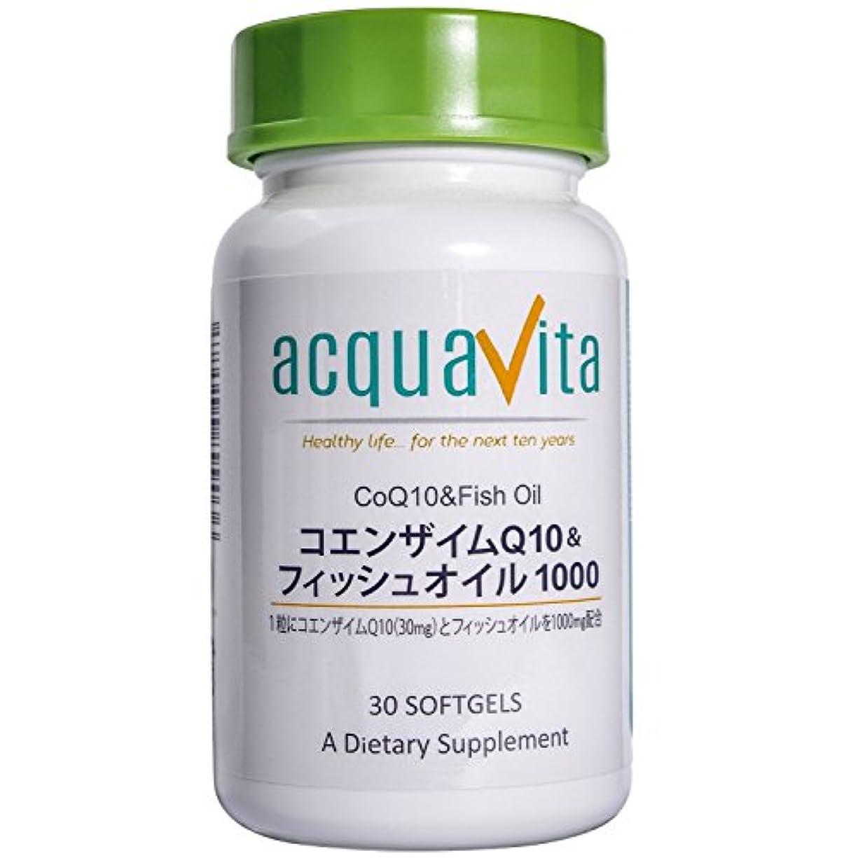 試みるモート妥協Acqua vita(アクアヴィータ)コエンザイムQ10&フィッシュオイル1000 30粒