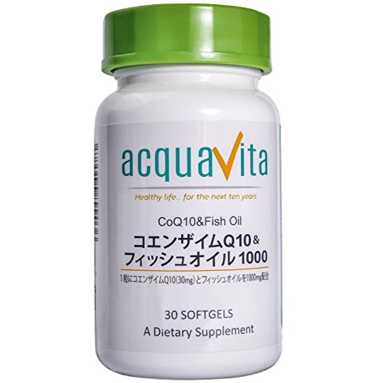 累計拘束ルアーAcqua vita(アクアヴィータ)コエンザイムQ10&フィッシュオイル1000 30粒
