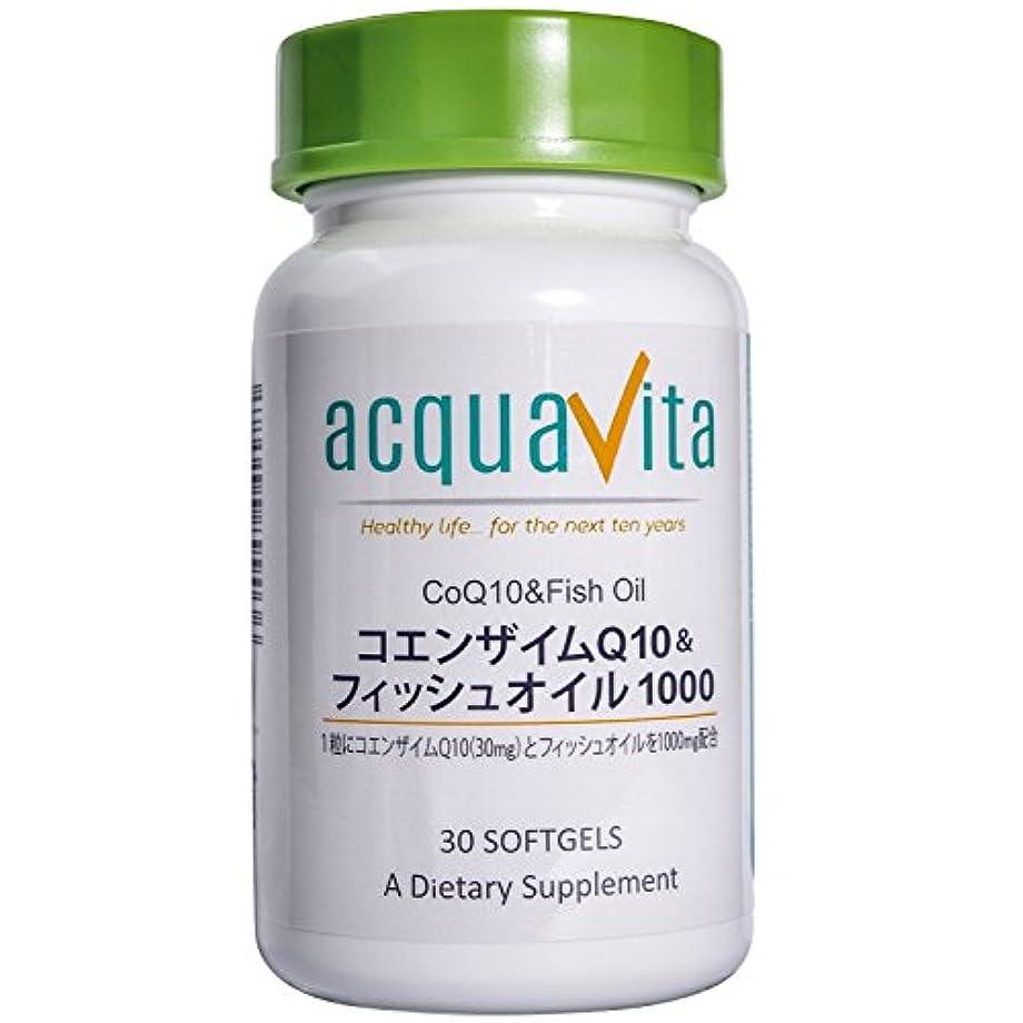 勝利した悲惨な粒子Acqua vita(アクアヴィータ)コエンザイムQ10&フィッシュオイル1000 30粒