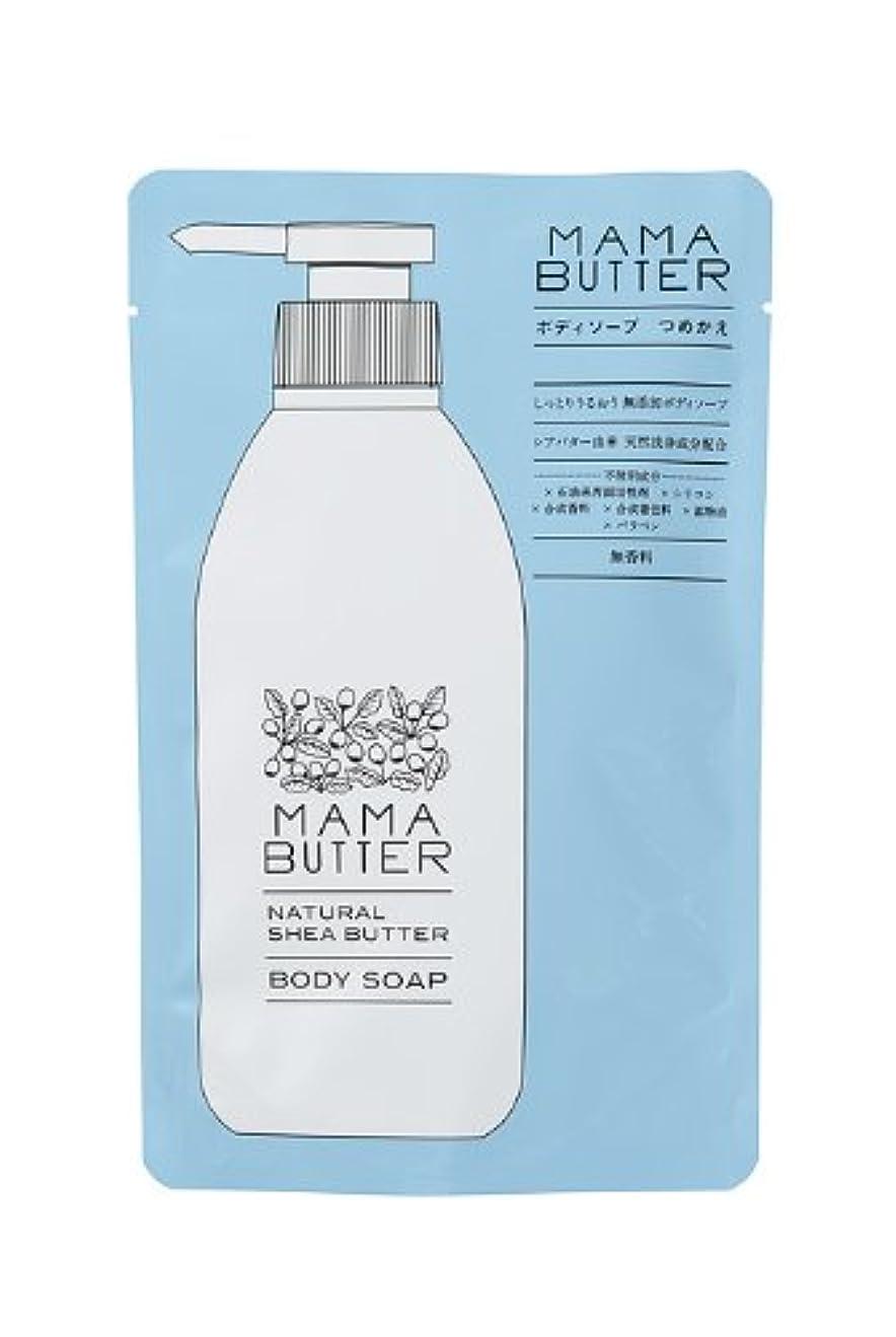 十分な浴種ママバター ナチュラル シアバター ボディソープ 詰め替え 330mL