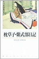 枕草子・紫式部日記 (新潮古典文学アルバム)