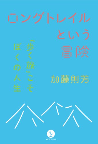 ロングトレイルという冒険 -「歩く旅」こそぼくの人生 (生きる技術!叢書)の詳細を見る
