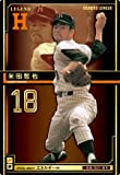 オーナーズリーグ12 レジェンド LE米田哲也 阪急ブレーブス(現オリックス)