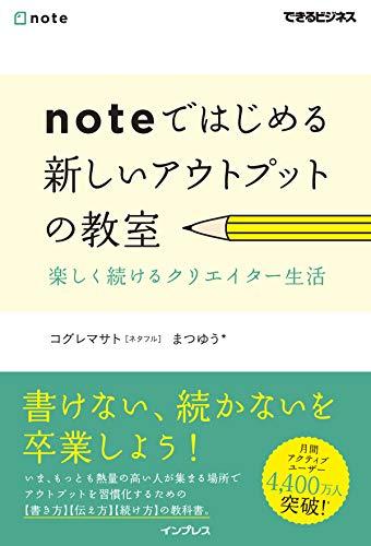 【増刷】「noteではじめる 新しいアウトプットの教室」4刷が決定!