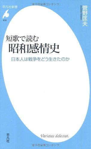 短歌で読む 昭和感情史 (平凡社新書)の詳細を見る