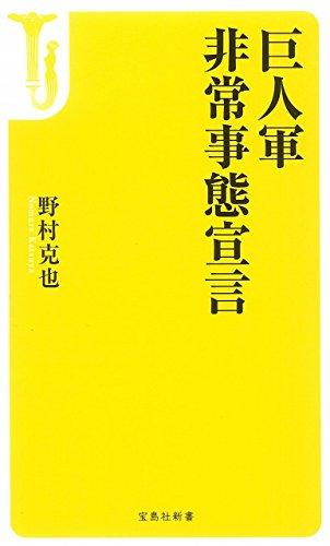 読売巨人軍 非常事態宣言 (宝島社新書)