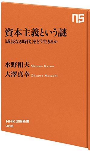 資本主義という謎 「成長なき時代」をどう生きるか (NHK出版新書)の詳細を見る