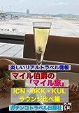 マイル伯爵の「マイル旅」 ICN・BKK・KULラウンジ比べ編: 楽しいリアルトラベル情報 (ガチンコトラベル出版社)