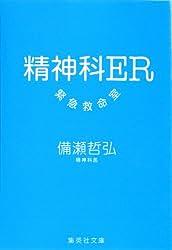 精神科ER 緊急救命室 (集英社文庫)