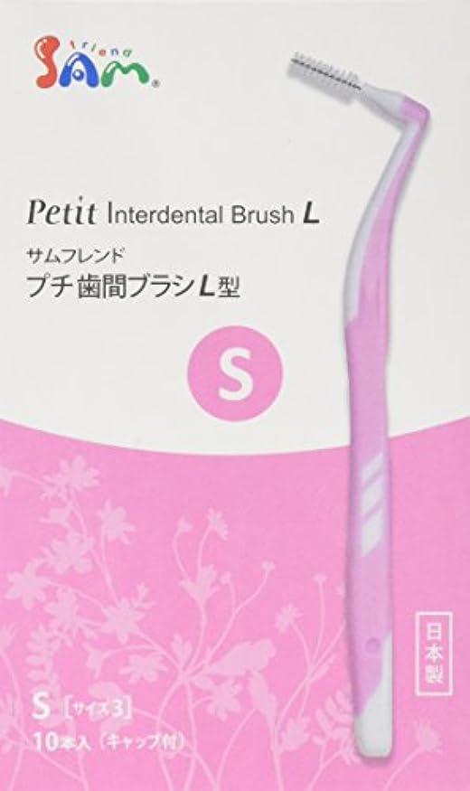 嘆くうまくやる()おもしろいサムプチ歯間ブラシL型S 10本入り 【3本セット】
