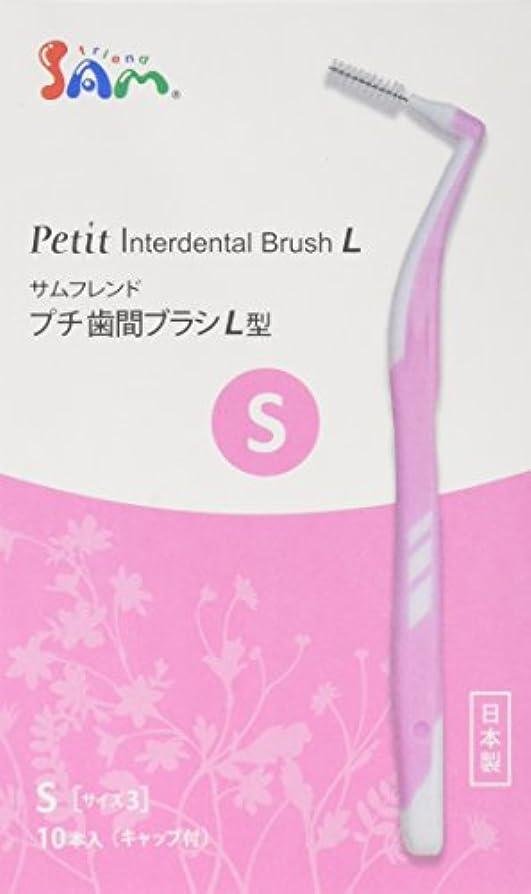 ぶどうメーター雑品サムプチ歯間ブラシL型S 10本入り 【3本セット】