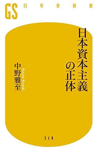 日本資本主義の正体 (幻冬舎新書)の詳細を見る