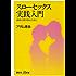 スローセックス実践入門 真実の愛を育むために (講談社+α新書)