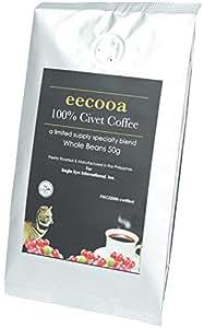 エクーア シベットコーヒー 豆 100% フィリピン産ジャコウネココーヒー(コピルアク) (50g)