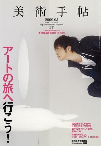 美術手帖 2009年 05月号 [雑誌]の詳細を見る