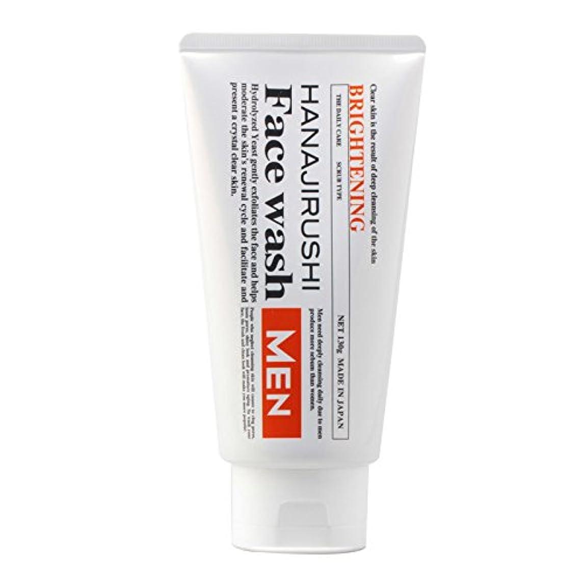 スカイ比類なきメイン花印 メンズブライトニング洗顔 (130g)
