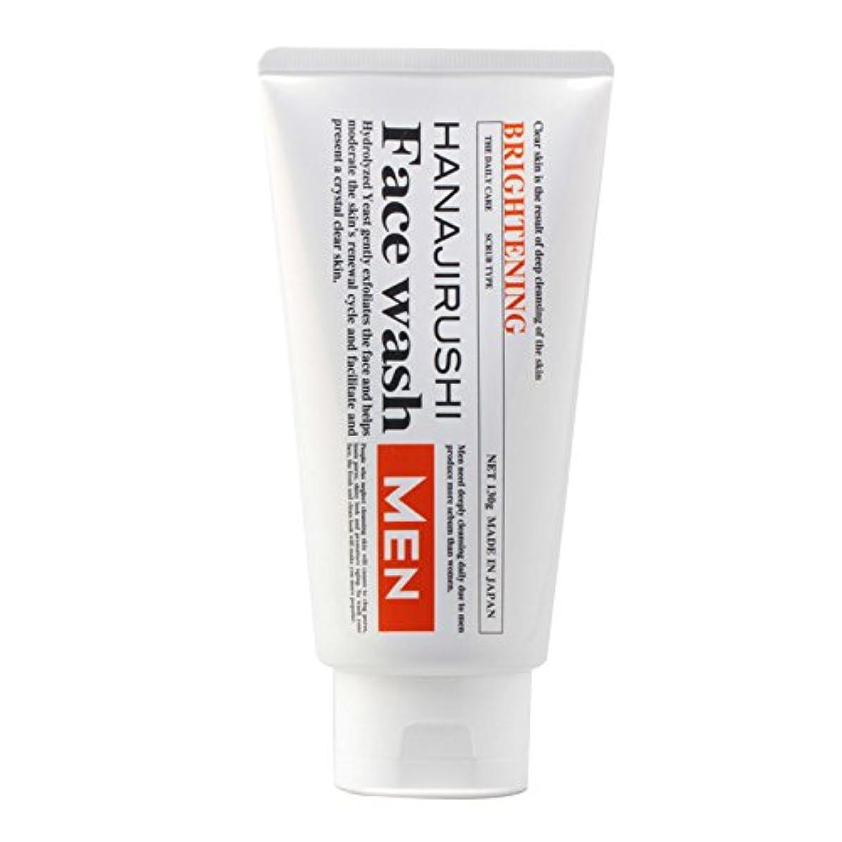 味付け変形する診療所花印 メンズブライトニング洗顔 (130g)