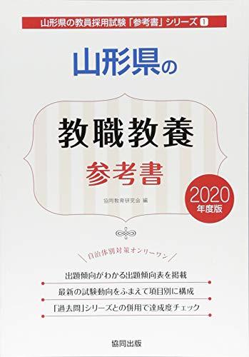 山形県の教職教養参考書 2020年度版 (山形県の教員採用試験「参考書」シリーズ)