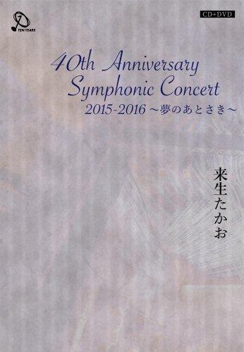 40th Anniversary Symphonic Concert 2015-2016 ~夢のあとさき~