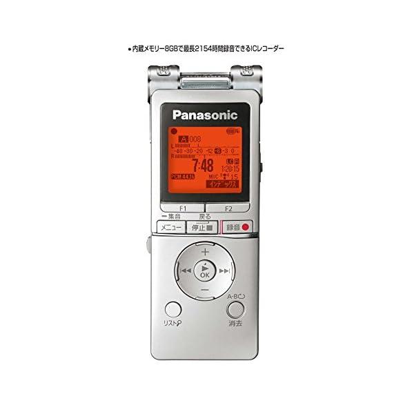 パナソニック ICレコーダー 8GB シルバー...の紹介画像2