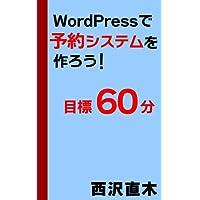 WordPressで予約システムを作ろう!