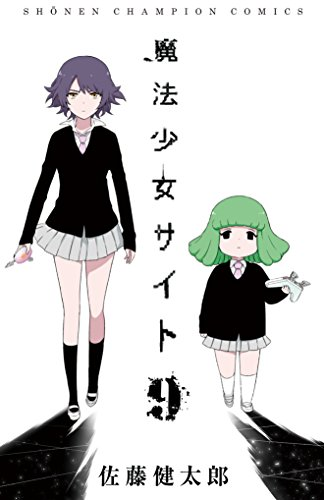 魔法少女サイト 9 (少年チャンピオン・コミックス)