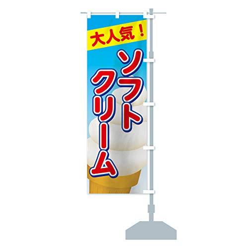 ソフトクリーム のぼり旗 チチ選べます(レギュラー60x180cm 右チチ)
