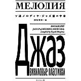 ソ連メロディヤ・ジャズ盤の宇宙